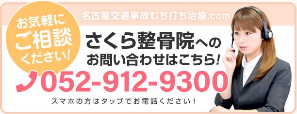 名古屋交通事故治療電話番号052-912-9300