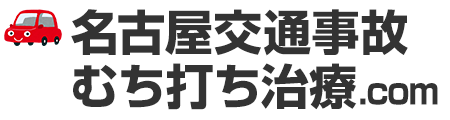 名古屋交通事故むち打ち治療.com