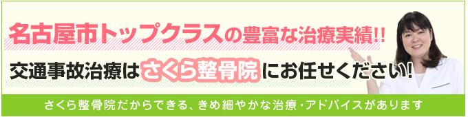 名古屋市トップクラスの豊富な治療実績!!交通事故治療は「さくら整骨院」にお任せください!さくら整骨院だからできる、きめ細やかな治療・アドバイスがあります