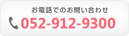 052-912-9300