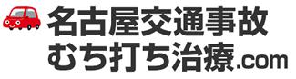 名古屋交通事故治療.com