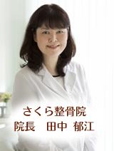 さくら整骨院・院長・田中郁江