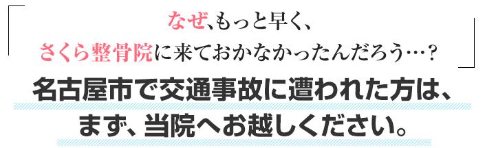 なぜ、もっと早く、さくら整骨院に来ておかなかったんだろう?名古屋市で交通事故に遭われた方は、まず当院へお越しください。