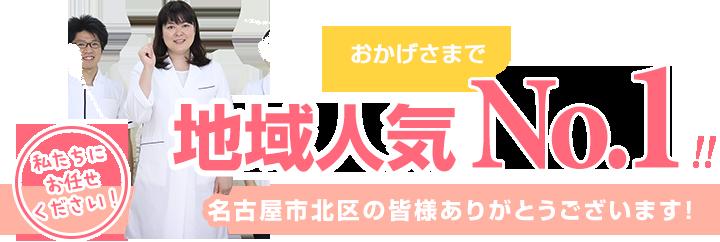 おかげさまで、地域人気NO.1!名古屋市北区の皆様ありがとうございます!