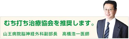 むち打ち治療協会を推奨します。山王病院脳神経外科副部長・高橋浩一医師