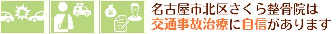 名古屋市北区さくら整骨院は交通事故施術に自信があります