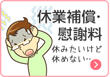 休業補償・慰謝料